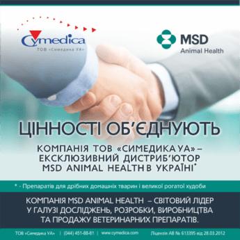 Симедіка УА - офіційний дистриб'ютор компанії MSD Animal health