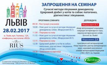 Запрошуємо на семінар у Львові