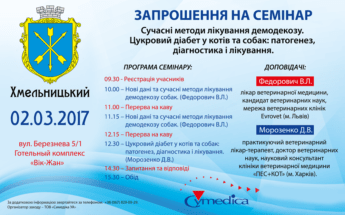 Запрошуємо на семінар у Хмельницькому