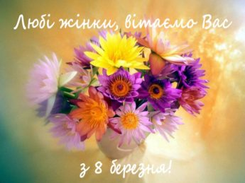 Любі Жінки, вітаємо Вас зі святом весни та краси!