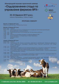 Запрошуємо на семінар у Івано-Франківську!