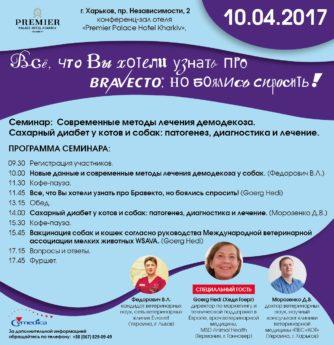 10.04.2017 - семинар в Харькове!