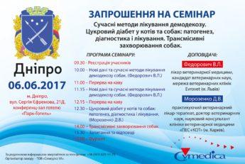 06.06.2017 - семінар у Дніпрі!