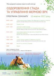 Запрошуємо на семінар «Оздоровлення стада та управління фермою ВРХ»