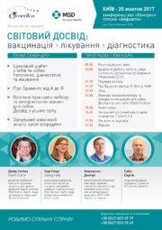20.10.2017 - семінар у Києві!