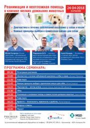 Приглашаем на семинар в Харькове 24.04.2018
