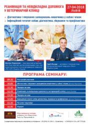 Запрошуємо на семінар у Львові!