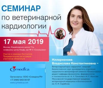 17.05.2019 - Семинар по кардиологии
