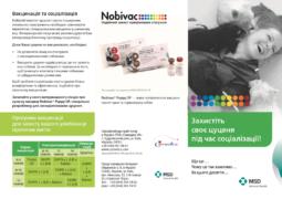 Nobivac Puppy DP Leaflet