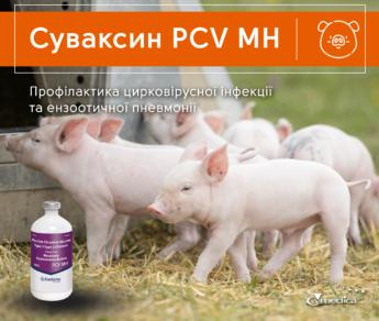 Суваксін ПЦВ МГ