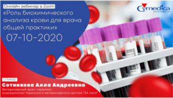 """Запись вебинара """"Роль биохимического анализа крови для врача общей практики"""""""