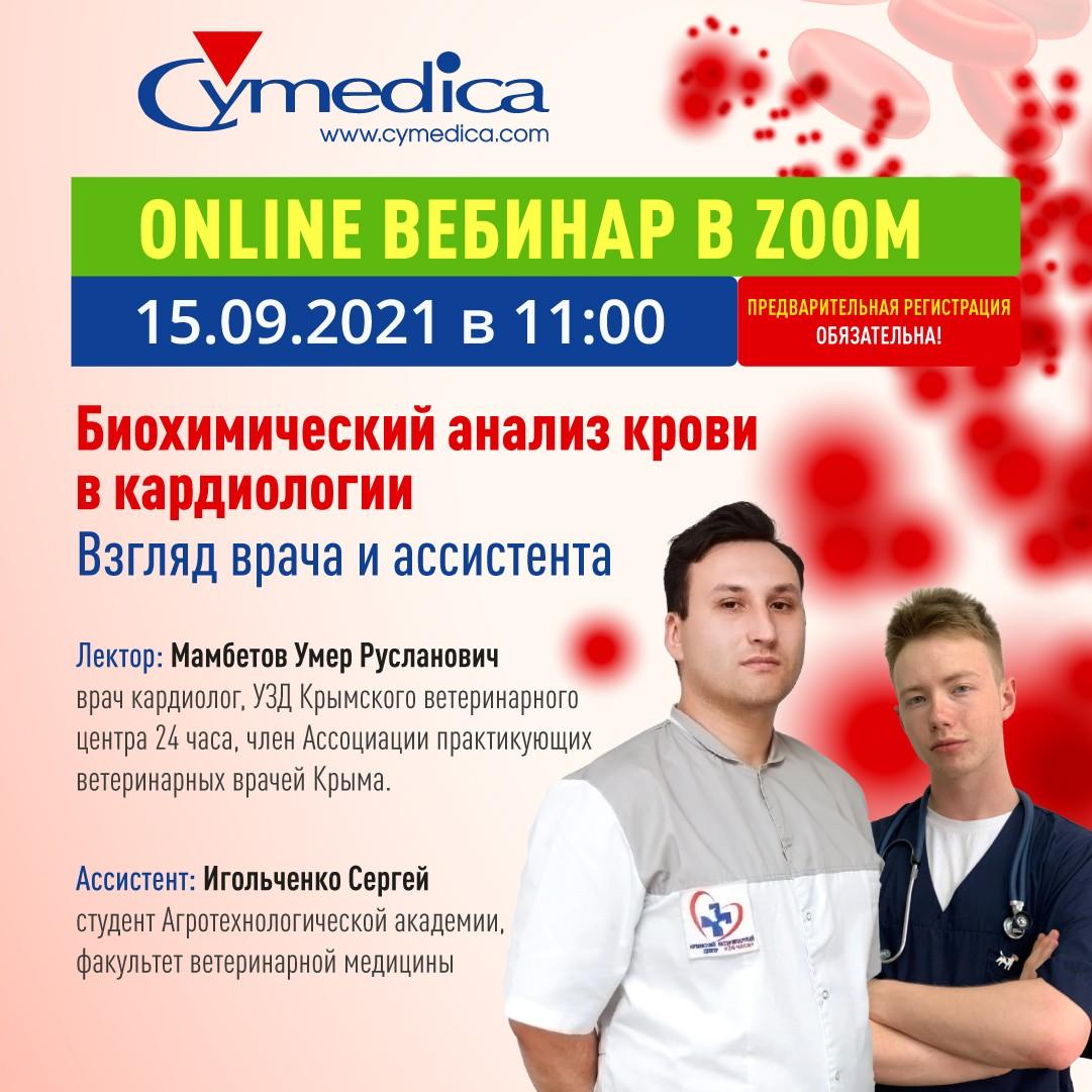 """Запись вебинара на тему """"Биохимический анализ крови в кардиологии. Взгляд врача и ассистента"""""""